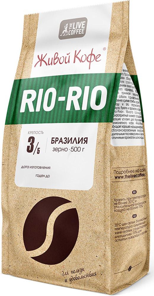 Живой Кофе Rio-Rio кофе в зернах, 500 г0120710Живой Кофе Rio-Rio включает в себя лучшие сорта бразильской арабики. Сезон сбора кофе Бразилии совпадает с проведением карнавала. Карнавальное настроение в ритме самбо царит повсюду и это отражается на вкусе и аромате кофе Рио-Рио. Много солнца и благоприятный климат создают условия для получения великолепного кофе. Рио-Рио обладает насыщенностью, сбалансированным вкусом с ароматом шоколада.