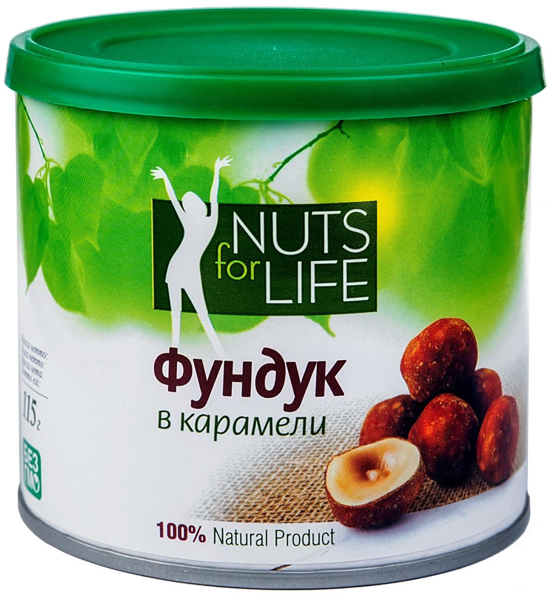 Nuts for Life Фундук в карамели, 115 г0120710Очищенный фундук Nuts for Life проходит щадящую обжарку и покрывается тончайшим слоем карамели. Хрустящий, ароматный, а теперь и сладкий фундук не оставит равнодушными ни детей ни взрослых!