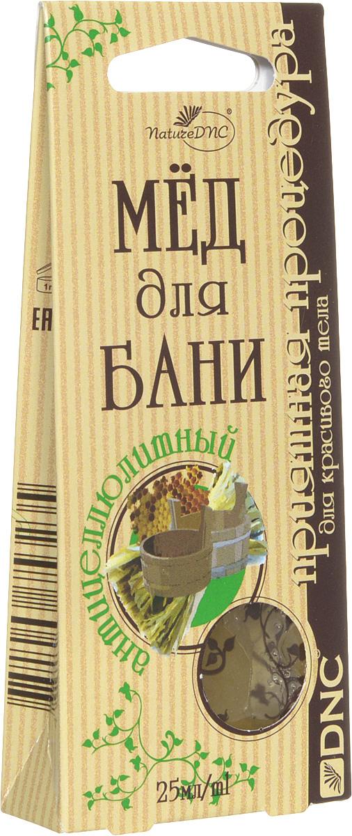 DNC Мед для бани антицеллюлитный 25 млFS-00897Эффективнейшее средство для борьбы с целлюлитом, тонизирует, является прекрасным средством для пилинга. Биологически активные вещества, содержащиеся в меде, абсорбируют токсины и способствуют быстрому выведению их из организма. Применение: нанесите мед на ладони и вотрите в разогретую в бане или ванной кожу, затем резкими хлопками продолжайте втирать состав в кожу. После 5-10 минут массажа смойте мед теплой водой.