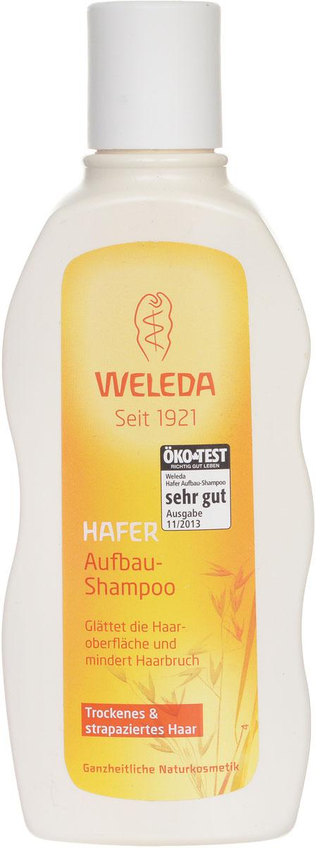 Weleda Шампунь-уход, с экстрактом овса, для сухих и поврежденных волос, 190 мл9562Шампунь-уход Weleda разглаживает поверхность волоса и уменьшает ломкость. Шампунь с органическим маслом жожоба и экстрактами овса и шалфея бережно очищает, укрепляет и разглаживает поверхность волоса, уменьшает ломкость волос и придает им эластичность. Мягкая рецептура создана для восстановления здоровья кожи головы и естественной красоты ваших волос. Моющие вещества природного происхождения. Продукты не содержат ингредиентов на основе минеральных масел, а так же синтетических ароматизаторов, красителей и консервантов. Не содержит силикона. Протестировано дерматологами.Товар сертифицирован.