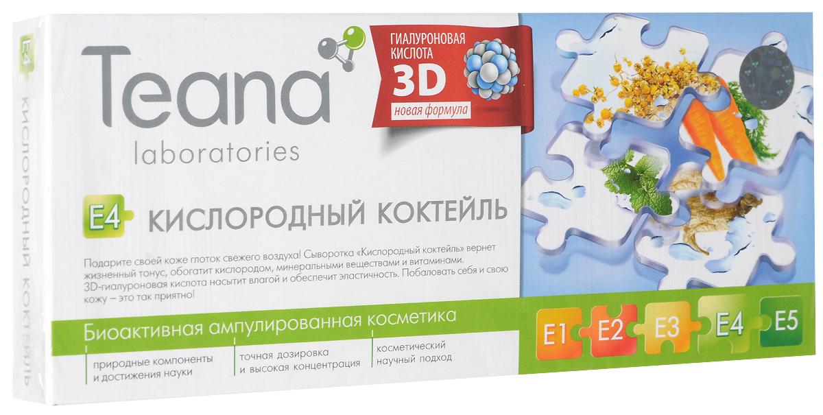 Концентрат Teana Кислородный коктейль, 10 ампул082Концентрат Teana Кислородный коктейль интенсивно освежает и тонизирует кожу, насыщает ее кислородом, витаминами и минеральными веществами. Поддерживает оптимальный уровень влажности кожи, усиливает естественные механизмы защиты от вредных воздействий окружающей среды.Ампулированная органическая косметика предназначена для решения специфических проблем кожи, способствует усилению любой программы ухода Teana. Содержит активные компоненты оптимальной концентрации в точной дозировке. Одноразовая упаковка, изготовленная из фармацевтического стекла, обеспечивает отсутствие окисления ингредиентов и гарантирует высокую активность препаратов. Активные компоненты:Исландский мох. Применение:Небольшое количество концентрата нанесите на кожу, деликатно вбивая подушечками пальцев до полного впитывания (при отсутствии гиперчувствительности кожи).Также можно использовать концентрат с кремом, подходящим Вашему типу кожи, и нанесите как обычно. Для достижения максимального эффекта рекомендуется применение препарата курсом, в течение 10-14 дней.Особенности серии Е Жизненная энергия:ЭФФЕКТИВНОЕ РЕШЕНИЕ ПРОБЛЕМ усталой кожи, теряющей свежесть и жизненную энергию под воздействием факторов времени и окружающей среды. Применение препаратов серии позволяет обеспечить глубокое увлажнение, улучшить кровообращение, насытить ткани кислородом. Жизненная энергия поможет восстановить и надолго сохранить молодость и красоту кожи.УНИКАЛЬНЫЙ СОСТАВ серии Жизненная энергия, разработанных лабораторией Teana, представляет собой комбинацию высококачественных ингредиентов, плодотворно влияющих на процессы обновления кожи. Фитоэстрогены, содержащиеся в препаратах серии, проникают в глубокие слои кожи, стимулируют восстановление клеток, активизируют синтез коллагена.РУЧНОЙ СПОСОБ ПРОИЗВОДСТВА дает возможность сохранить все ценные качества ингредиентов. Каждая упаковка хранит тепло умелых и добрых рук изготовивших его людей.БЕЗОПАСНОСТЬ применения препаратов 
