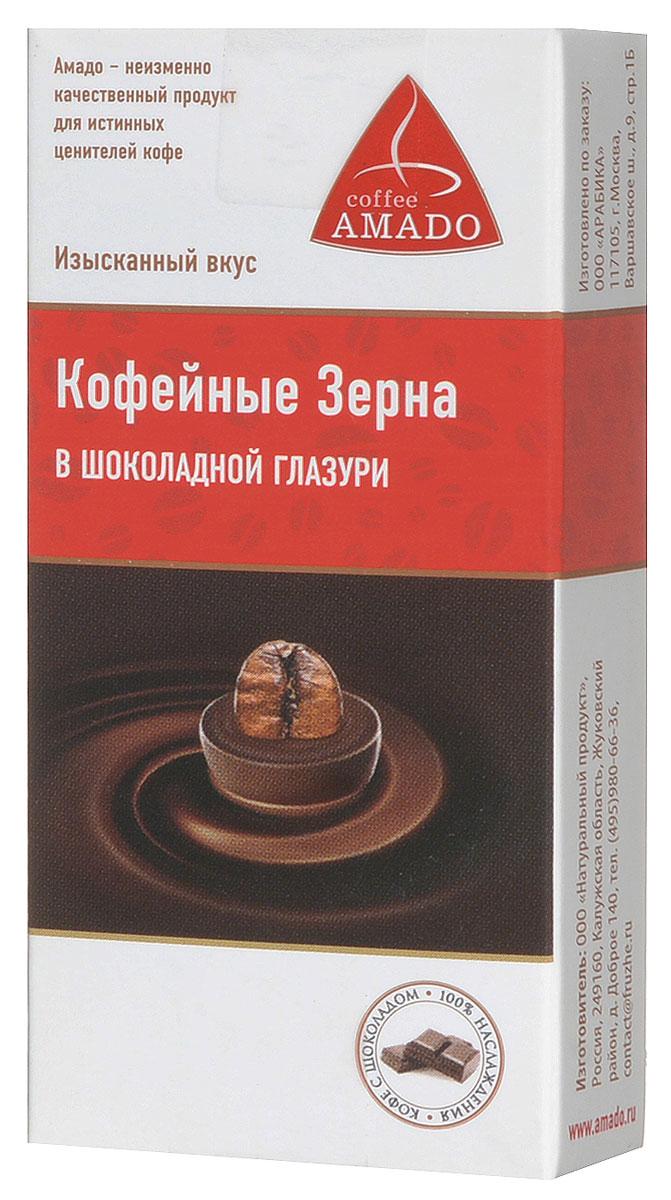 Amado Кофейные зерна в шоколадной глазури, 25 г