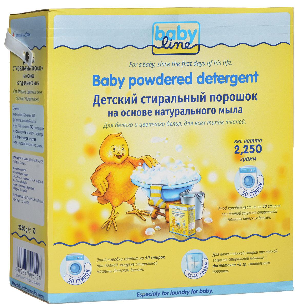 BabyLine детский стиральный порошок, 2250 гDB002Детский стиральный порошок Babyline на основе натурального мыла предназначен специально для стирки детского белья с первых дней жизни ребенка. Стиральный порошок клинически протестирован и не вызывает аллергии и раздражений чувствительной детской кожи. Входящие в состав компоненты на основе натурального мыла легко справляются с специфическими загрязнениями от жизнедеятельности ребенка. Основные особенности порошка: удаляет все пятна,бережно относится к ткани,бережно относиться к цветным вещам,на содержит энзимов и хлора,предназначен для всех типов ткани,защищает стиральную машину от накипи.Состав:мыло, менее 5% ионные ПАВ, фосфонаты, поликарбоксилаты, от 5% до 15% анионные ПАВ, кислородный пятновыводитель, активатор стирки при низкой температуре, вещества, препятствующие образованию накипи.Товар сертифицирован.