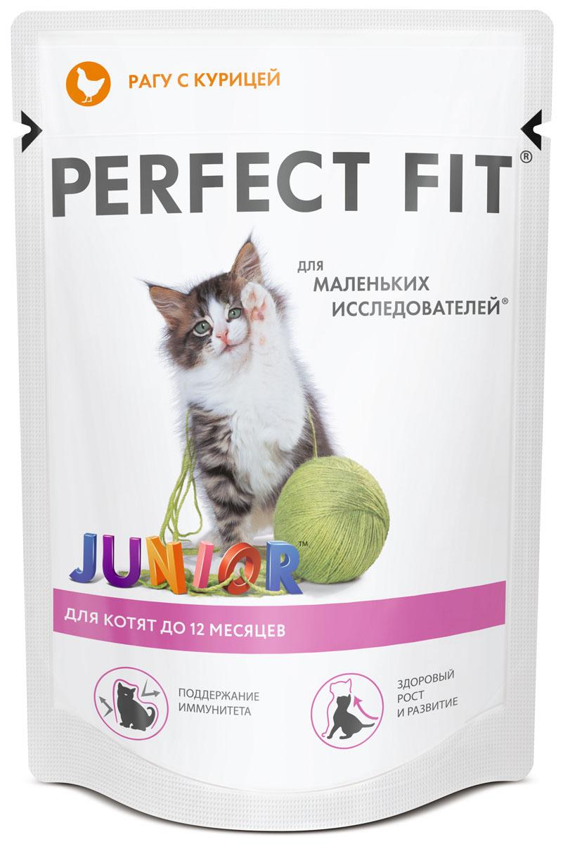 Консервы для котят Perfect Fit Junior, рагу с курицей, 85 г0120710Корм консервированный Perfect Fit Junior - высококачественное питание, специально разработанное для котят, в соответствии с потребностями развивающегося организма. Котенок - это настоящее чудо, маленький пушистый комочек, для которого вы стали именно тем, кто свяжет его с таким большим миром. Он не может обходиться без постоянных игр, домашних приключений и исследований, поэтому ему необходимо особое питание, дающее силу для игр и роста.Особенности корма:- содержит оптимальное соотношение кальция и фосфора, высокий уровень питательных веществ и энергии, необходимые для здорового роста и развития,- содержит витамин Е и цинк, помогающие поддержанию иммунной системы,- не содержит сои, консервантов, ароматизаторов, искусственных красителей, усилителей вкуса.Состав: мясо и субпродукты (в том числе курица минимум 20%), злаки, растительное масло, таурин, витамины, минеральные вещества. Пищевая ценность в 100 г: белки - 9,5 г, жиры - 7 г, зола - 2,7 г, клетчатка - 0,3 г, витамин А - не менее 200 МЕ, витамин Е - не менее 5 мг, таурин - 90 мг, цинк - 4 мг, влага - 78 г. Энергетическая ценность (100 г): 100 ккал. Вес: 85 г.Товар сертифицирован.Уважаемые клиенты! Обращаем ваше внимание на возможные изменения в дизайне упаковки. Качественные характеристики товара остаются неизменными. Поставка осуществляется в зависимости от наличия на складе.