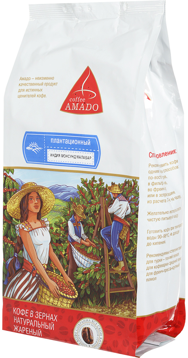 AMADO Индия Монсунд Малабар кофе в зернах, 200 г101246В сезон муссонов в Индии зерна кофе помещают под навесы на несколько дней. Пребывание в условиях повышенной влажности и ветра меняет цвет зерен с зеленого на желтоватый, а вкус кофе приобретает сладость. Рекомендуемый способ приготовления AMADO Индия Монсунд Малабар: по-восточному, френч-пресс, гейзерная кофеварка, фильтркофеварка, кемекс, аэропресс.