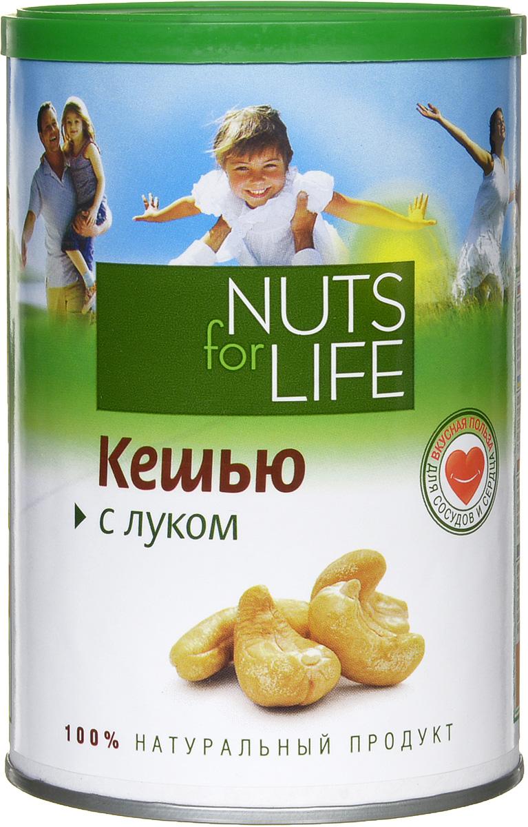 Nuts for Life Кешью обжаренный с луком, 200 г0120710Удивительное сочетание жареных орехов кешью с солью и молотым луком дает этому снеку по-настоящему родной вкус.Молодая и здоровая кожа, крепкие зубы, сосуды и сердце будут у вас при регулярном употреблении этого чудесного ореха! Натуральный сушеный молотый лук придает легкую пикантность этому снеку, а морская соль восполнит недостаток бета-каротина.