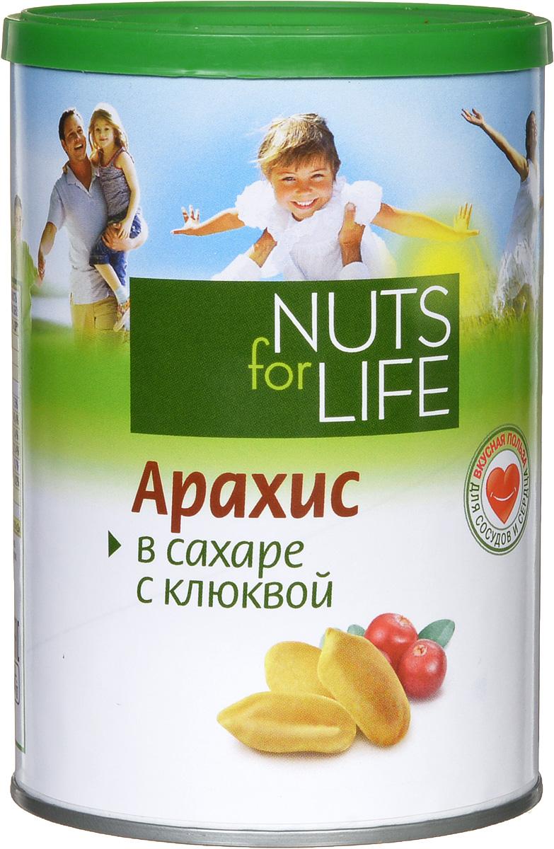 Nuts for Life Арахис обжареннный в сахаре с клюквой, 200 г0120710Арахис очень богат антиоксидантами - веществами, защищающими клетки организма от воздействий опасных свободных радикалов, а натуральный клюквенный сок оказывает действенную помощь в целях борьбы с холестериновыми бляшками, оседающими на стенках кровеносных сосудов и ведущими к их закупорке.
