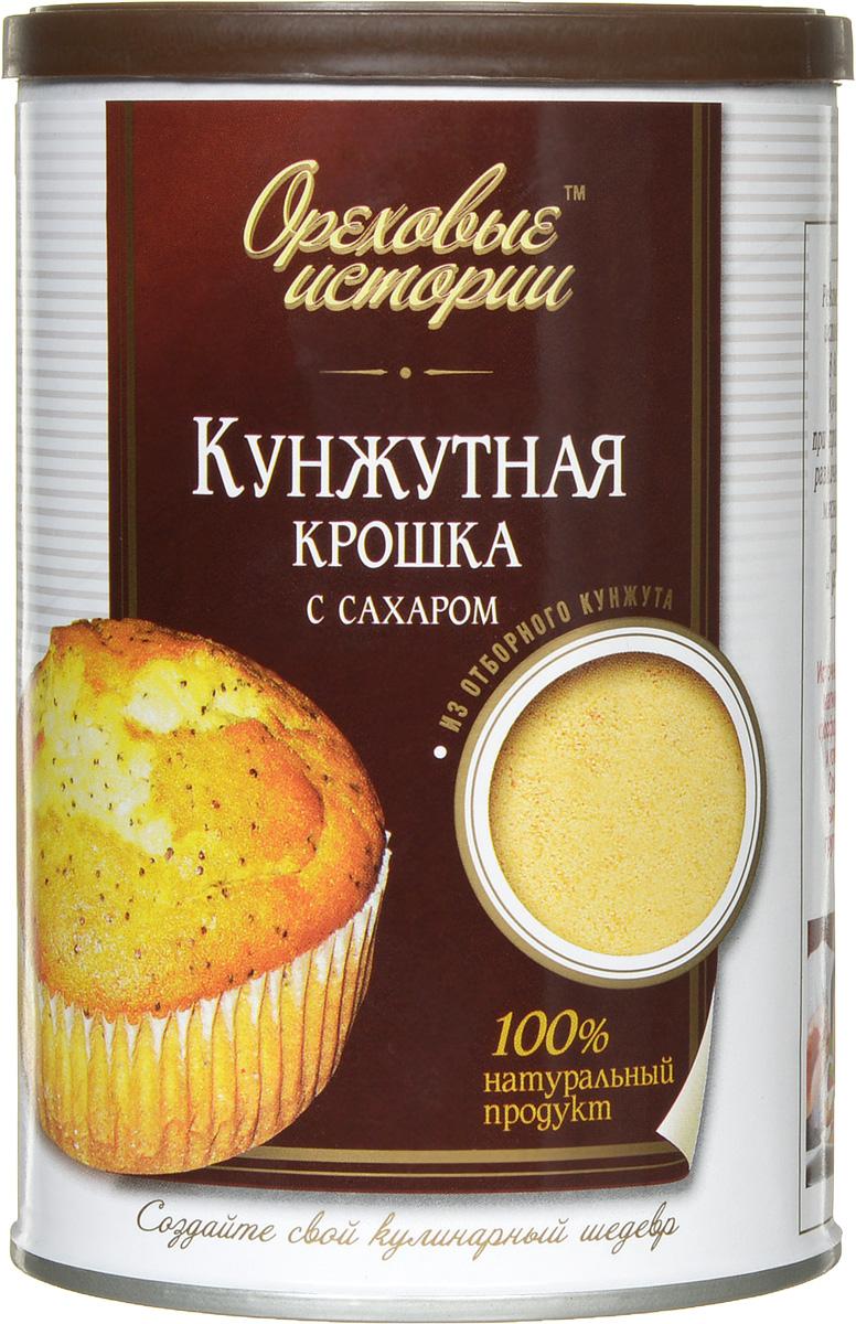 Ореховые истории Кунжутная крошка с сахаром, 250 г0120710Теперь вы можете творить на кухне чудеса в восточном стиле. Сахарная пудра с дробленым кунжутом придаст вашим сладостям тахинно-халвичный приятный оттенок и сделает их незабываемыми.