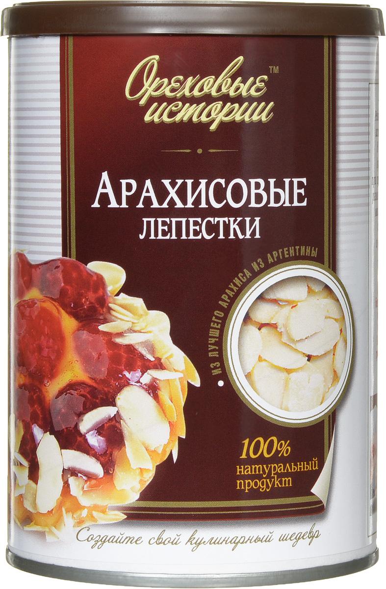 Ореховые истории Арахисовые лепестки, 125 г0120710Вам необходимо украсить ваши кондитерские изделия? Тогда возьмите тонко нарезанные арахисовые лепестки и сделайте свой десерт не только очень красивым, но и вкусным.