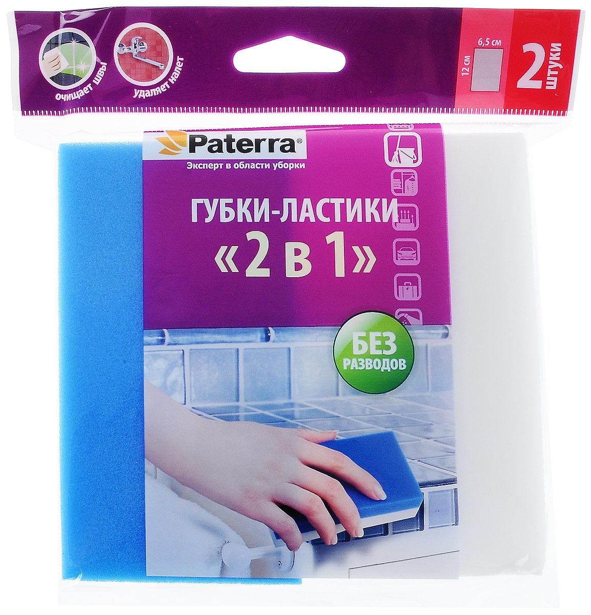 Губка-ластик Paterra 2 в 1, 12 х 6,5 х 3 см, 2 шт6.295-875.0Губки Paterra 2 в 1 предназначены для удаления сверхстойких загрязнений. Достаточно намочить белую сторону губки водой и слегка потереть очищаемую поверхность. Синяя сторона удаляет разводы и остатки жидкости на обрабатываемой поверхности.Преимущества:- Инновационный состав и особая фактура позволяют справиться со сложными загрязнениями в 10 раз быстрее, затратив на это минимум усилий. - Белая сторона губки работает по принципу ластика, стираясь на загрязненной поверхности.Губки идеальны для деликатных поверхностей. Они без проблем очистят следы от обуви, швы между кафельной плиткой, известковые налеты и мыльные разводы, застарелые грязные и жирные пятна, следы от ручек, фломастеров.Размер губки: 12 х 6,5 х 3 см. Количество: 2 шт.