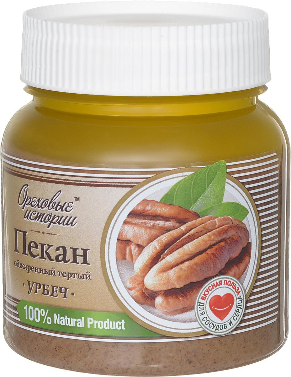 Ореховые истории Пекан обжаренный тертый Урбеч, 300 г0120710Пекан - необычный орех, чем-то напоминает грецкий, только гораздо более маслянистый и поэтому сытный и вкусный. У пекана очень мягкий сладковатый вкус и нежная структура.Полезных свойств у пекана просто масса. Если ребенок кушает только пекан и блюда на его основе - беспокоиться нечего, этот орех может заменить многие продукты! Известно, что некоторые индийские охотники часто питались только пеканом и обладали особой выносливостью.Кроме того, этот орех содержит гамма-токоферол - витамин группы Е, который хорошо усваивается только в естественном виде, из растительной пищи, хотя активно пропагандируется в витаминных комплексах. Этот витамин защищает от свободных радикалов, укрепляет сетчатку глаза и снижает скорость старения клеток. У детей он эффективно укрепляет иммунитет и, как следствие, снижает риск простудных заболеваний. Также пекан содержит витамины А, Е, калий, цинк, магний и фолиевую кислоту.Урбеч из ореха пекан благодаря уникальной технологии приготовления, сохраняются все питательные вещества и в полной мере раскрывается вкус продукта. Он содержит в себе много пищевых волокон. Урбеч из пекана обладает способностью отлично очищать кишечник от вредных токсинов и шлаков. Химический состав этого продукта лишний раз доказывает кто, что польза пекана — бесспорный факт. Урбеч из пекана богат различными макро и микроэлементами, витаминами и полезными веществами, которые в совокупности оказывают исключительно положительный эффект на организм человека. Лауриновая кислота, входящая в его состав, способствует нормализации уровня холестерина в крови, поэтому при употреблении урбеча из пекана в пищу, риск возникновения сердечнососудистых заболеваний значительно снижается.