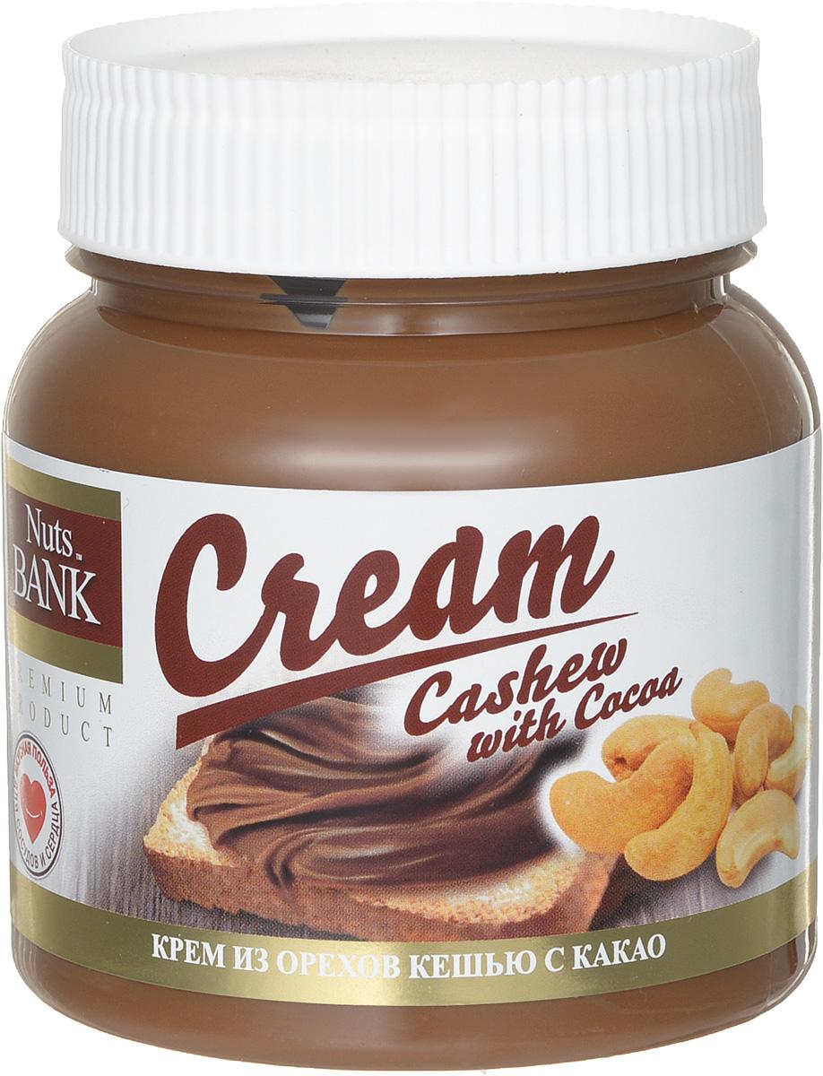 Nuts Bank Крем из орехов кешью с какао, 250 гU921248Нежный крем Nuts Bank из ореха кешью - это низкоуглеводный продукт, и к тому же, по жирности кешью уступает всем другим орехам. Однако полезных веществ: белков, жиров, углеводов, крахмала, пищевых волокон, натуральных сахаров в них больше. Еще одним плюсом кешью является их низкая аллергенность по сравнению с другими орехами. А натуральное какао в составе данного крема стимулирует выработку в нашем организме эндорфина — гормона радости и хорошего настроения.