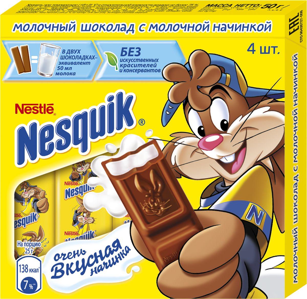 Nesquik молочный шоколад с молочной начинкой, 50 г1093Молочный шоколад с кальцием и молочной начинкойШоколадки Nesquik - это любимое лакомство кролика Квики и его друзей!Без искусственных красителейБез консервантовИсточник кальцияОчень вкусная молочная начинкаВ двух шоколадках эквивалент 50 мл молокаУважаемые клиенты! Обращаем ваше внимание, что полный перечень состава продукта представлен на дополнительном изображении.