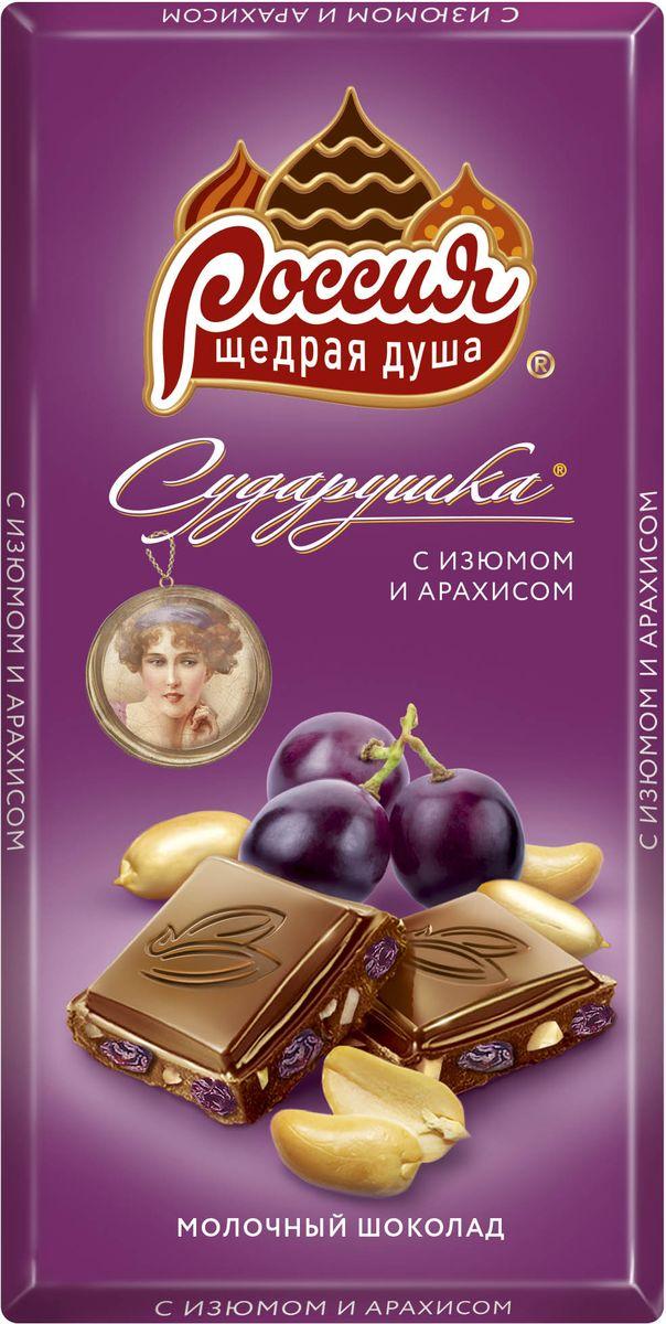 Россия-Щедрая душа! Сударушка молочный шоколад с изюмом и арахисом, 90 г58861Шоколад Россия-Щедрая душа! представлен богатым выбором вкусов, щедро наполнен ингредиентами. Шоколад не перестает радовать потребителя своим качеством и разнообразием уже более 40 лет. Высокое качество и прекрасный вкус являются ключевыми составляющими данного шоколада.Уважаемые клиенты! Обращаем ваше внимание, что полный перечень состава продукта представлен на дополнительном изображении.