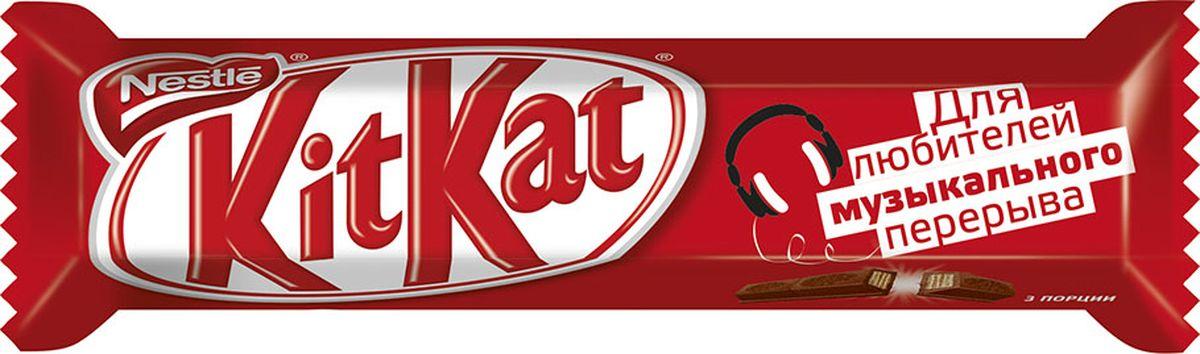 KitKat шоколадный батончик, 40 г0120710Шоколадный батончик KitKat с хрустящей вафлей. Есть перерыв, есть KitKat! Идеальное сочетание молочного шоколада и хрустящей вафли.Уважаемые клиенты! Обращаем ваше внимание, что полный перечень состава продукта представлен на дополнительном изображении. Упаковка может иметь несколько видов дизайна. Поставка осуществляется в зависимости от наличия на складе.