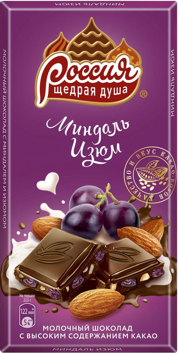 Россия-Щедрая душа! молочный шоколад с миндалем и изюмом, 90 г0120710Новый молочный шоколад с начинкой Россия - Щедрая душа. Хрустящий миндаль, изюм и молочный шоколад с высоким содержанием какао. В новой рецептуре производители объединили для вас все лучшее, создав оригинальное и потрясающе вкусное сочетание ингредиентов.Уважаемые клиенты! Обращаем ваше внимание, что полный перечень состава продукта представлен на дополнительном изображении.