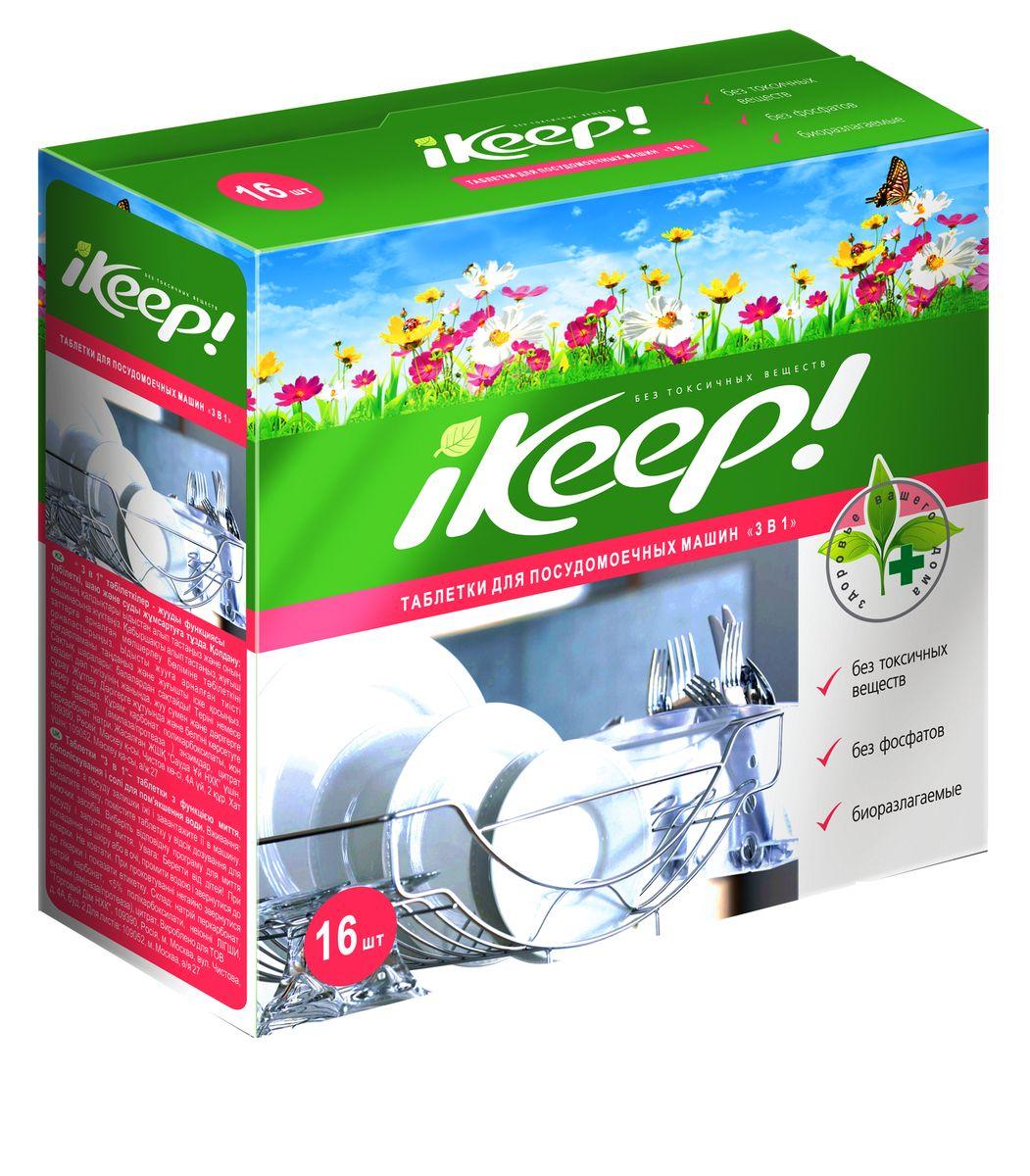 Таблетки для посудомоечной машины Ikeep 3 в 1, 16 шт4605845000121БЕЗ токсичных веществ, НЕ содержат фосфатов. Экологичные таблетки для посудомоечных машин. Формула с активным кислородом с добавлением энзимов (амилаза и протелаза) растворяет даже трудновыводимые засохшие остатки пищи любого происхождения. Средство не требует дополнительного применения ополаскивателя и соли. Содержит специальные добавки для смягчения воды и энзимы для растворения жиров и крахмала.