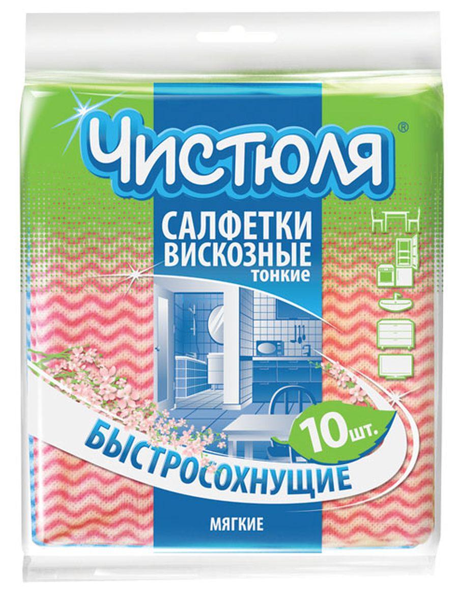 Салфетка для уборки Чистюля, вискозная, тонкая, 10 шт4606400105459Салфетки для уборки Чистюля быстросохнущие. Состоят на 70% из вискозы.Повышенная гигроскопичность: впитывают влаги в 10 раз больше собственного веса.Для быстрой и качественной уборки любых поверхностей в доме.