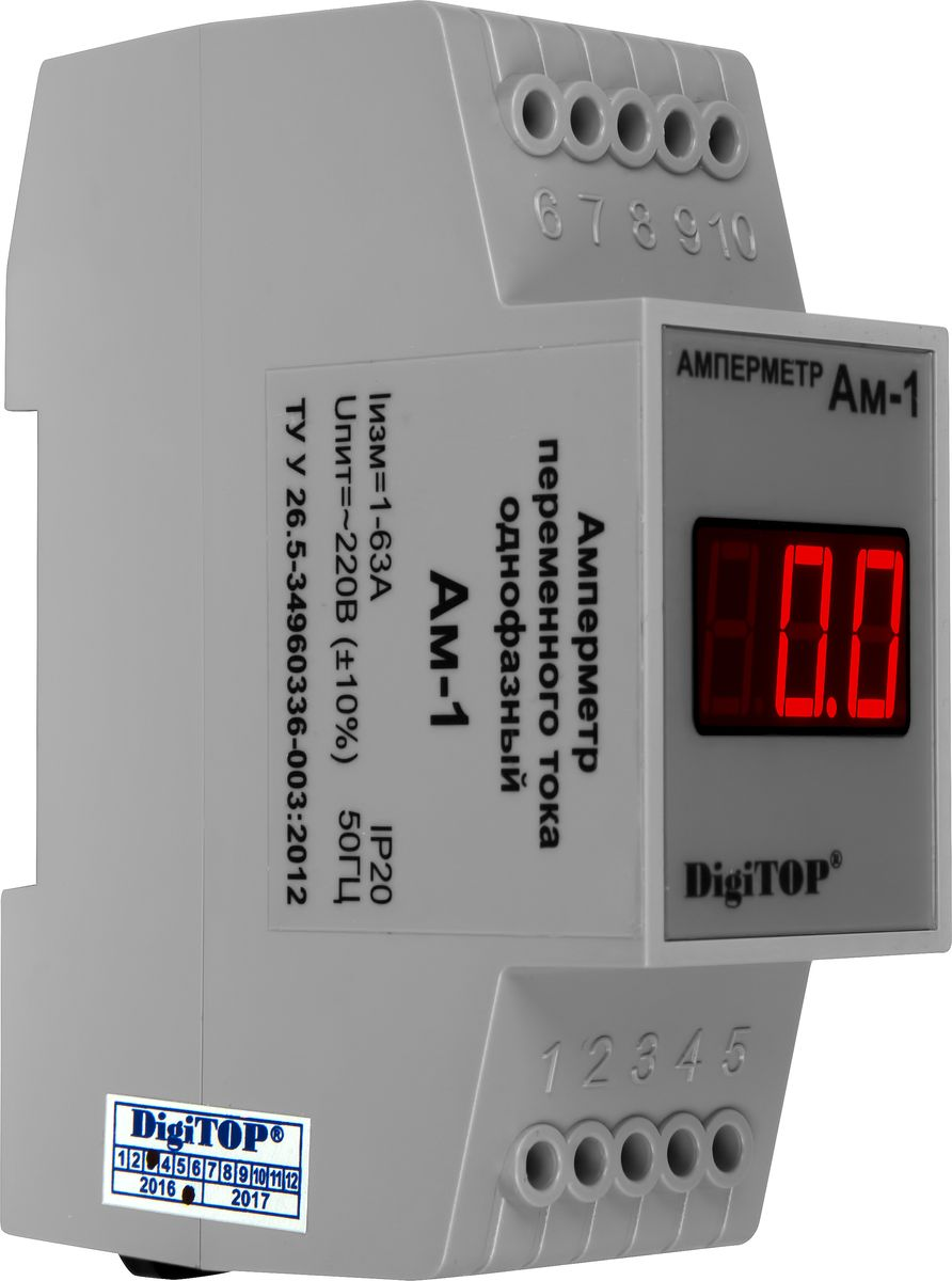 Амперметр DigiTOP АМ-1CA-3505Цифровой индикатор тока прямого включения. Диапазон измерения от 1 до 63 ампер. Предназначен для измерения переменного тока частотой 50(±1)Гц в однофазной сети.