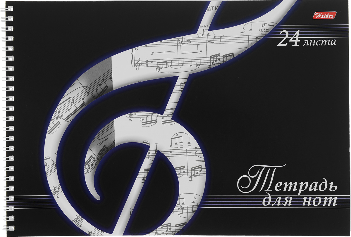 Hatber Тетрадь для нот Скрипичный ключ 24 листа120Тр5В1гр_06619Тетрадь для нот Hatber Скрипичный ключ - отличный помощник в обучении музыке. Тетрадь содержит 24 листа белой офсетной бумаги с нотными станами. Также имеется справочная информация о нотах на внутренней стороне обложки. Обложка изготовлена из картона, защищающего бумагу от деформации, и оформлена изображением музыкального скрипичного ключа. С помощью тетради для нот Hatber Скрипичный ключ ваш ребенок без труда сможет не только выучить названия нот, но и запомнить их расположение на линиях нотного стана.