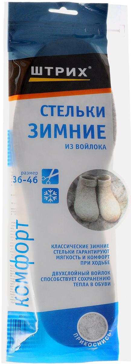 Стельки Штрих, зимние из войлока54 002814Натуральная шерсть надёжно защищает стопы от низких температур.