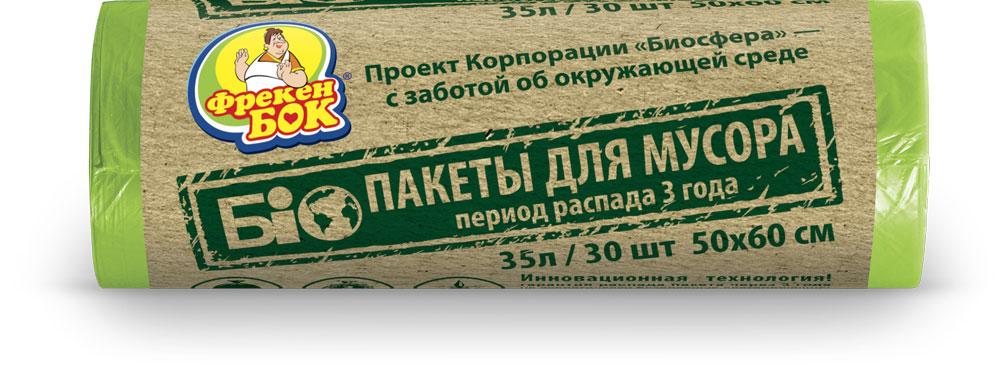Пакеты для мусора Фрекен Бок Био, цвет: зеленый, 35 л, 50 х 60 см, 30 шт787502Разлагаемые пакеты для мусора Фрекен Бок Био предназначены для стандартного мусорного ведра. Период распада - 3 года.