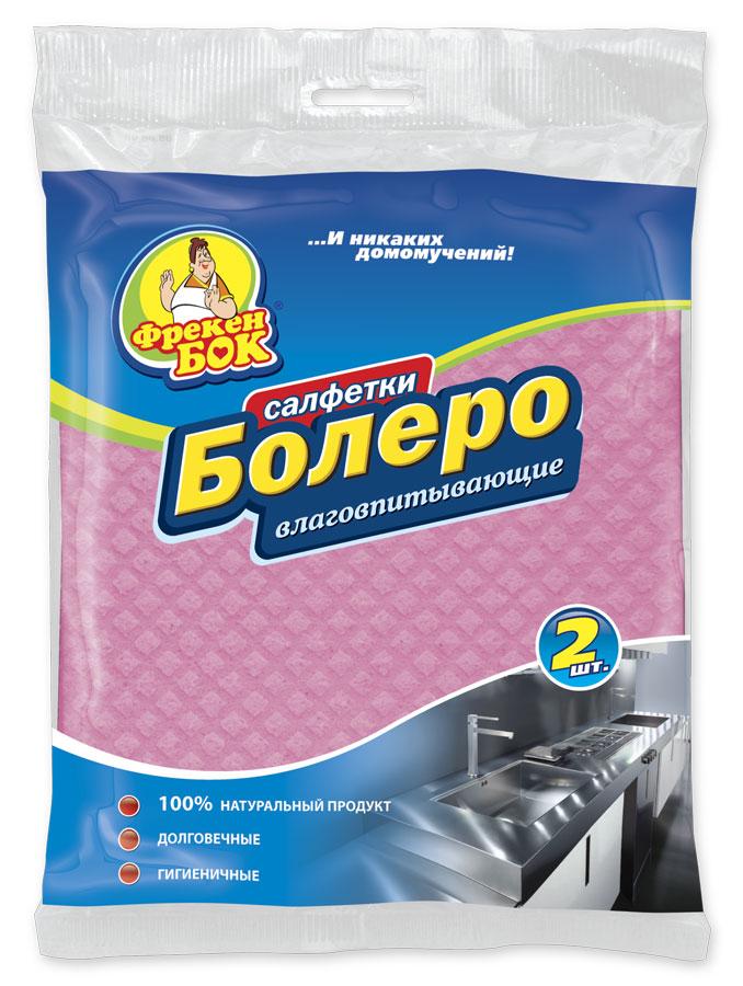 Салфетка для уборки Фрекен Бок Болеро, 2 шт787502Салфетки для уборки Фрекен Бок Болеро влаговпитывающие, изготовлены из целлюлозы, не вызывают аллергических реакций. Быстро и эффективно впитывают жидкость, не оставляет разводов на поверхности. При высыхании твердеют, что препятствует развитию микробов и неприятных запахов.