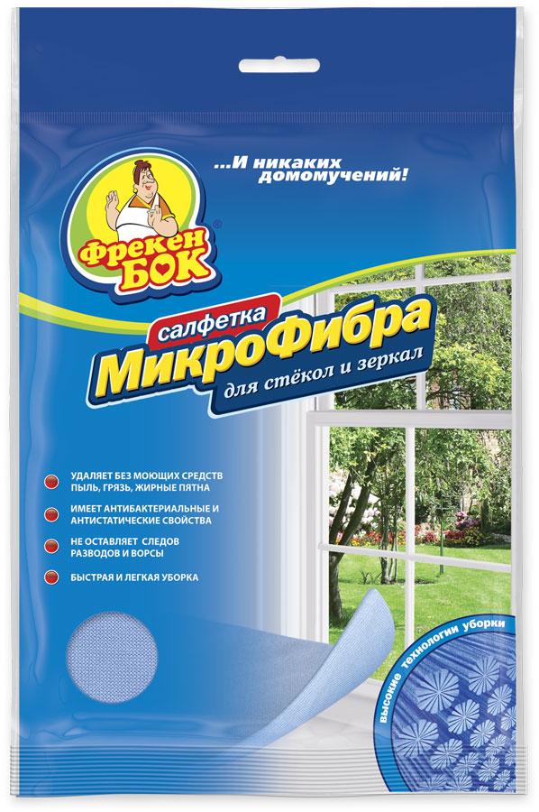 Салфетка для стекол и зеркал Фрекен БокNN-604-LS-BUУдаляет без моющих средств пыль, грязь, жирные пятна, имеет антистатические свойства, не оставляет следов, разводов и ворсы. Уход за стеклянными и глянцевыми поверхностями.