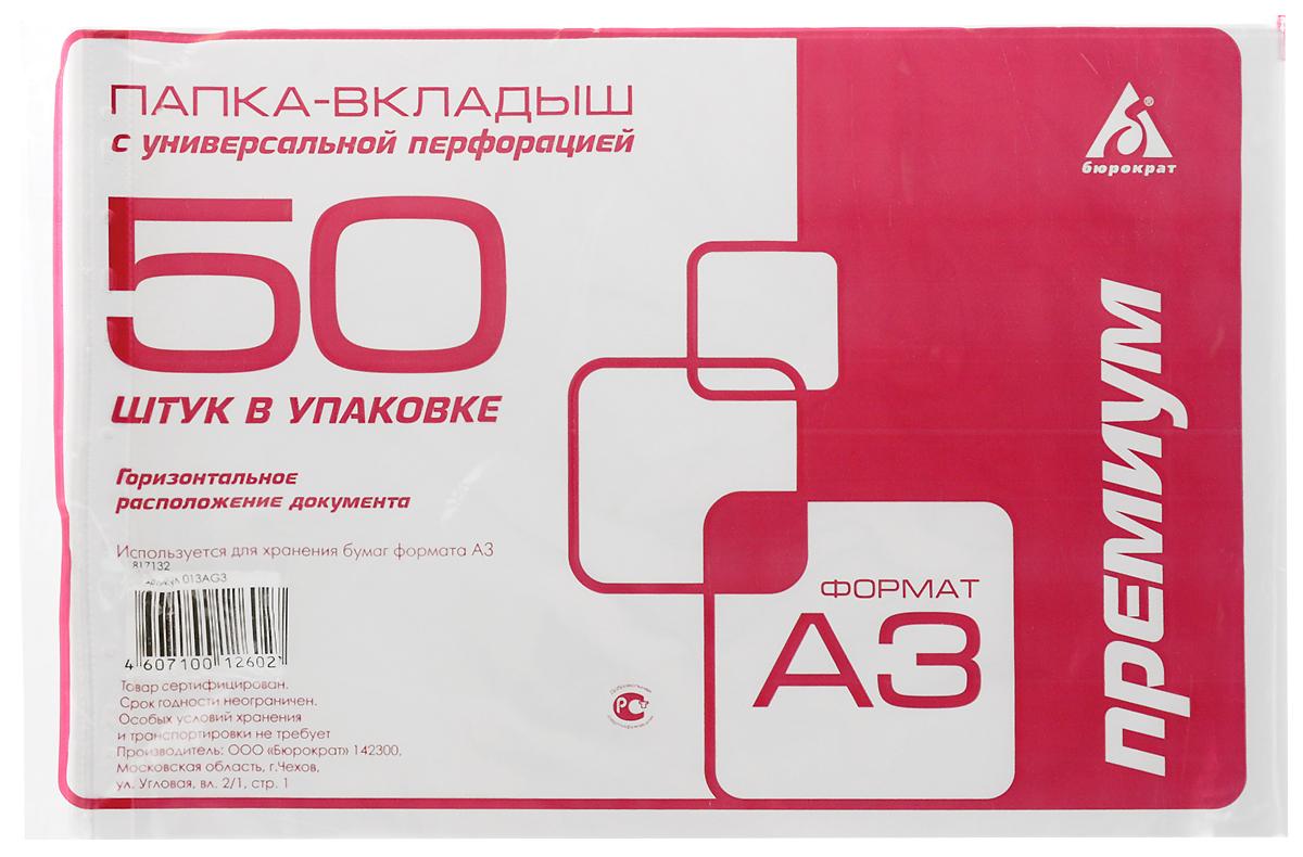 Бюрократ Папка-вкладыш с универсальной перфорацией 50 шт -  Файлы и разделители