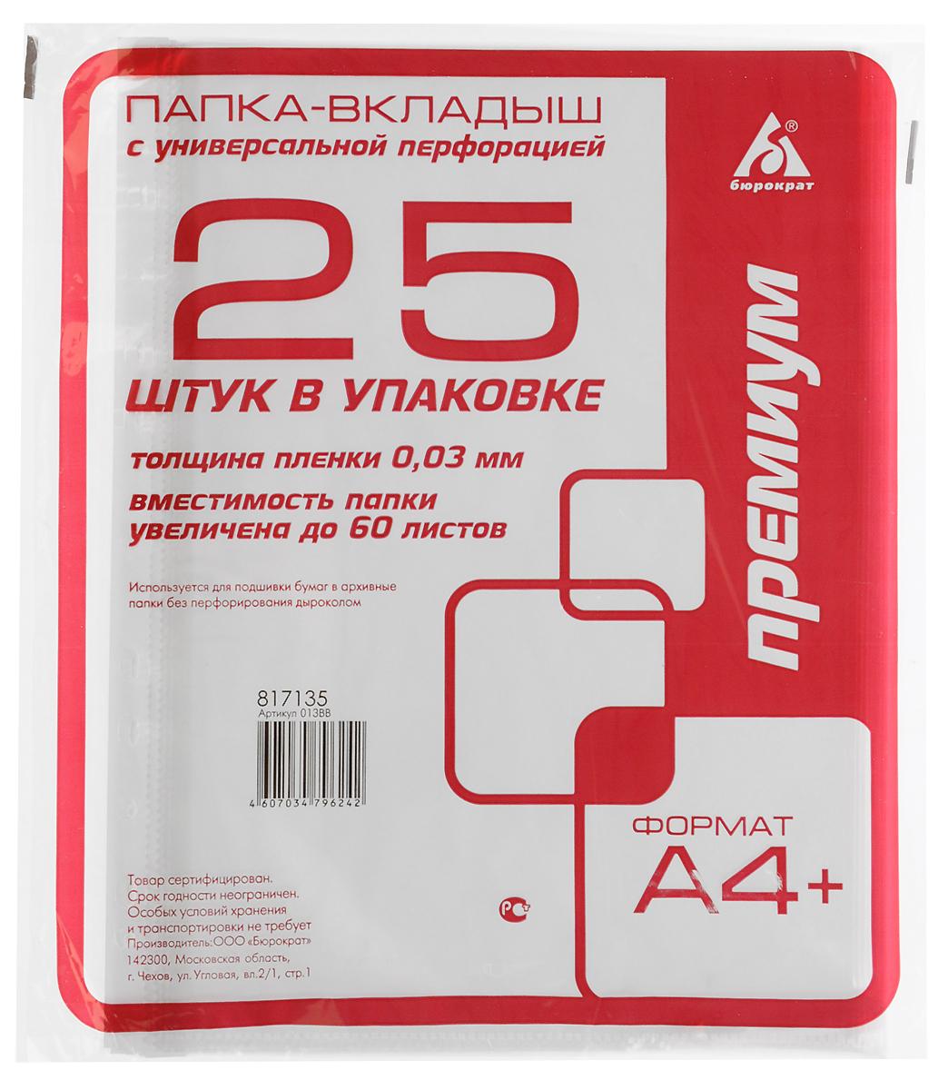 Бюрократ Папка-вкладыш с универсальной перфорацией 25 штFS-00897Папка-вкладыш Бюрократ формата А4+ с универсальной перфорацией, предназначена для подшивки бумаг в архивные папки без перфорирования дыроколом. В комплекте 25 папок-вкладышей. Каждая папка изготовлена из качественного полипропилена и вмещает до 60 листов бумаги.