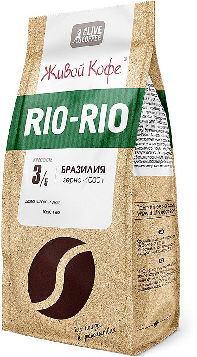 Живой Кофе Rio-Rio кофе в зернах, 1 кг (с клапаном)0120710Живой Кофе Рио-Рио включает в себя лучшие сорта бразильской арабики. Сезон сбора кофе Бразилии совпадает с проведением карнавала. Карнавальное настроение в ритме самбо царит повсюду и это отражается на вкусе и аромате кофе Рио-Рио. Много солнца и благоприятный климат создают условия для получения великолепного кофе. Рио-Рио обладает насыщенностью, сбалансированным вкусом с ароматом шоколада.