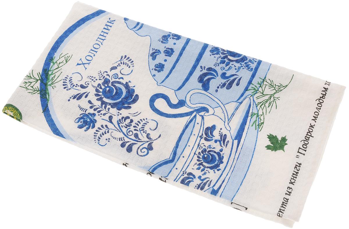 Полотенце кухонное Bonita Холодник со сметаной, цвет: белый, 44 х 59 смVT-1520(SR)Полотенце кухонное Bonita изготовлено из натурального хлопка. На полотенце нанесен рецепт холодника со сметаной, а также изображена кастрюля с пиалой. Полотенце идеально впитывает влагу и сохраняет свою необычайную мягкость даже после многих стирок. Полотенце Bonita - отличный вариант для практичной и современной хозяйки.
