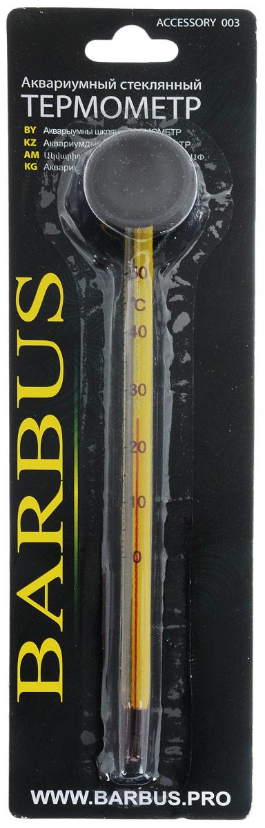 Термометр стеклянный для аквариума Barbus, тонкий, с присоской, длина 15 см0120710Термометр Barbus предназначен для измерения температуры воды в аквариуме. Корпус изделия выполнен из высококачественного стекла. В качестве индикатора температуры используется спирт с примесью красного красящего вещества. Термометр крепится к стенке аквариума на ровную поверхность при помощи присоски и должен быть погружён в воду по крайней мере на половину своей длины. Длина термометра: 15 см.
