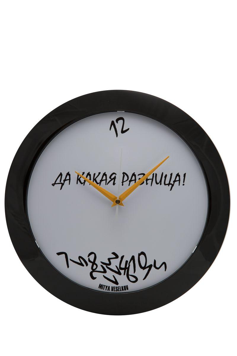 Часы настенные Mitya Veselkov Да какая разница на белом, цвет: черный. MVC.NAST-037MVC.NAST-005Настенные часы Mitya Veselkov Да какая разница на белом из серии MVC станут отличным украшением вашего дома, офиса или детской комнаты. Часы имеют три стрелки - часовую, минутную и секундную. Часы изготовлены из качественного легкого пластика. Циферблат часов также закрыт пластиком. В случае падения часов со стены, данный материал гораздо безопаснее увесистых стекла и стали. На задней панели часы снабжены удобным отверстием для подвески на стену.Диаметр часов: 30 см. В часах установлен кварцевый механизм.