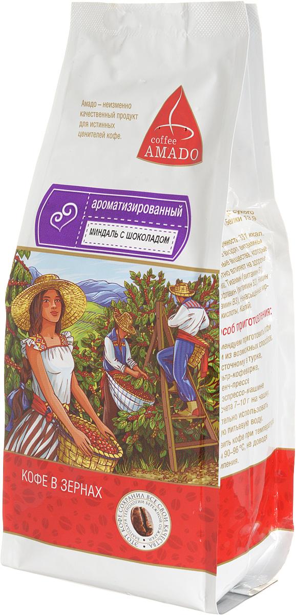AMADO Миндаль с шоколадом кофе в зернах, 200 г0120710Насыщенный свежеобжаренный кофе AMADO с ароматом миндаля и шоколада подарит вам отличное настроение. Рекомендуемый способ приготовления: по-восточному, френч-пресс, гейзерная кофеварка, фильтр-кофеварка, кемекс, аэропресс.