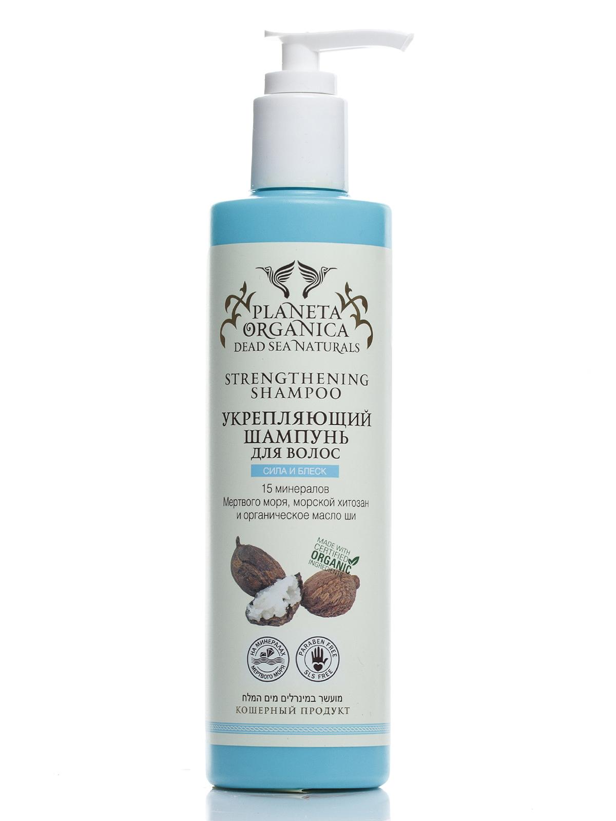 Planeta organica Dead sea naturals, Шампунь укрепляющий, 280 млFS-54114Укрепляющий шампунь, созданный на основе 15 минералов Мёртвого моря, мягко очищает, интенсивно питает волосы, придавая им мягкость, эластичность и здоровый блеск. Сертифицированные органические компоненты шампуня обладают питательными свойствами, укрепляют корни, заметно ускоряют рост волос. Морской хитозан восстанавливает повреждённую структуру волос, укрепляет их по всей длине. Органическое масло ши успокаивает и смягчает кожу головы, предотвращает появление перхоти.