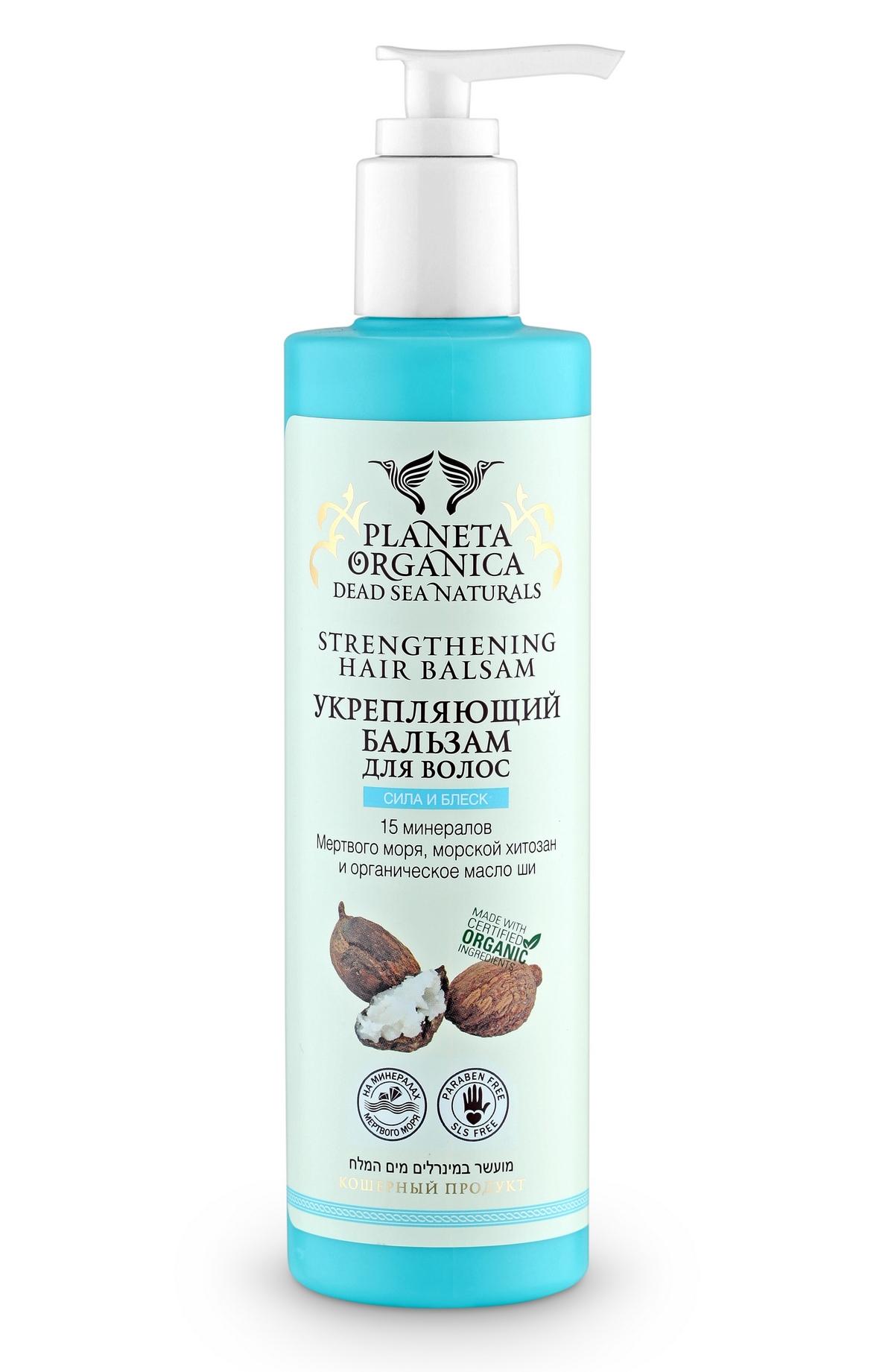 Planeta organica Dead sea naturals, Бальзам укрепляющий, 280 млFS-00897Новый укрепляющий бальзам, созданный на основе 15 минералов Мёртвого моря, интенсивно питает и укрепляет волосы, облегчает их расчёсывание и укладку, придаёт мягкость, эластичность и здоровый блеск.Сертифицированные органические компоненты бальзама обладают питательными и защитными свойствами, укрепляют корни, заметно ускоряют рост волос.Морской хитозан восстанавливает повреждённую структуру волос, разглаживает их по всей длине.