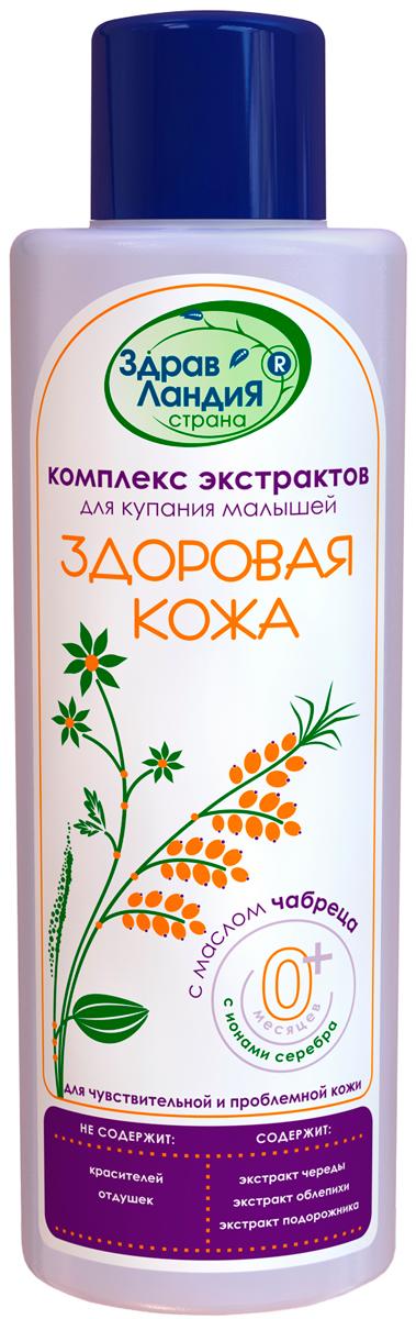 Страна Здравландия Комплекс экстрактов для купания малышей Здоровая кожа, 250 мл