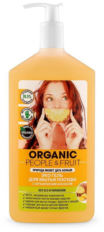 Гель-эко для мытья посуды Organic People & Fruit, с органическим ананасом, 500 мл305020Эко гель с органическим ананасом - это ароматное, безопасное и эффективное моющее средство, которое отлично справляется с мытьем посуды, фруктов, овощей и детских игрушек. Прекрасно растворяет жир и удаляет различные загрязнения в холодной воде. Очищает металлические столовые приборы, сковороды и кастрюли, не оставляя разводов. Для достижения идеальной чистоты не обязательно использовать агрессивную бытовую химию. Не содержит опасных химических веществ: Парабены, SLS, EDTA и NTA, Нефтепродукты, Фосфаты, Фталаты, Фенолы, Сульфаты, Формальдегид