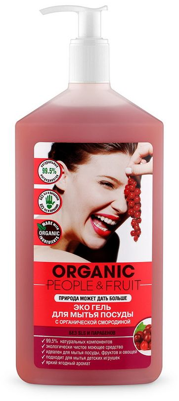Гель-эко для мытья посуды Organic People & Fruit, с органической смородиной, 500 мл304931Эко гель с органической смородиной - это безопасное и эффективное моющее средство с необыкновенным ароматом, который мгновенно поднимет настроение. Отлично справляется с мытьем посуды, фруктов, овощей и детских игрушек. Прекрасно растворяет жир и удаляет различные загрязнения в холодной воде. Очищает металлические столовые приборы, сковороды и кастрюли, не оставляя разводов. Не содержит опасных химических веществ:Парабены, SLS, EDTA и NTA, Нефтепродукты, Фосфаты, Фталаты, Фенолы, Сульфаты, Формальдегид.