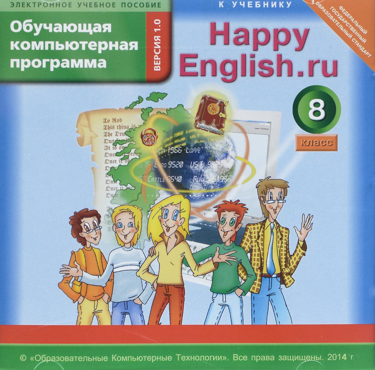 Happy English.ru 8 / Счастливый английский.ру. 8 класс. Обучающая компьютерная программа
