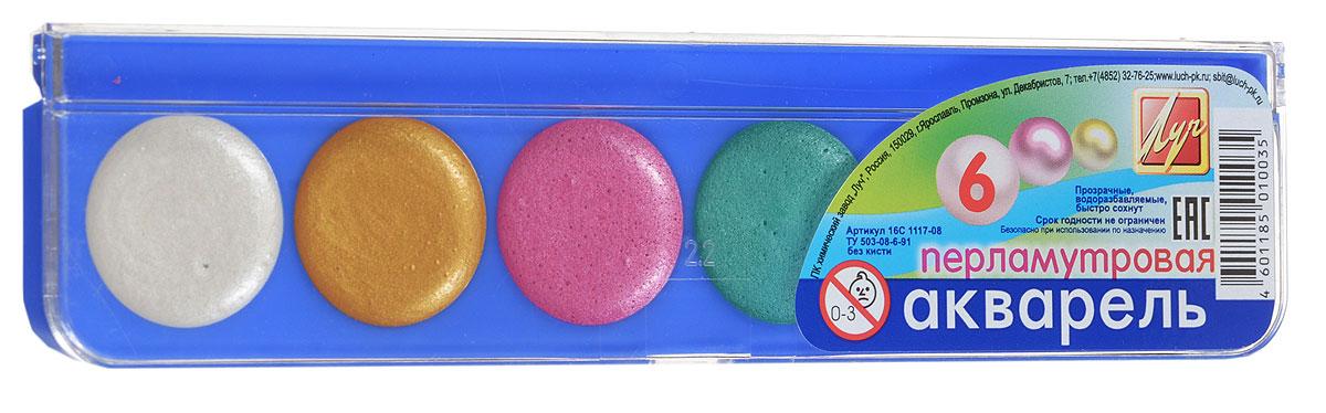 Луч Акварель перламутровая 6 цветовPP-304Акварельные перламутровые краски Луч выпускаются в удобной пластмассовой упаковке с прозрачной крышкой, безопасны для детей, нетоксичны. Краски быстро высыхают и не портятся со временем. Идеально подойдут для детского творчества и художественного изобразительного искусства. Яркие, насыщенные цвета красок отлично смешиваются между собой.