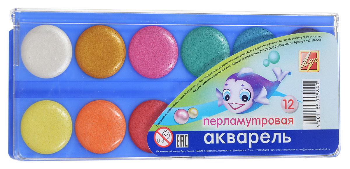 Луч Акварель перламутровая 12 цветов16С 1105-08Акварельные перламутровые краски Луч выпускаются в удобной пластмассовой упаковке с прозрачной крышкой, безопасны для детей, нетоксичны. Краски быстро высыхают и не портятся со временем. Идеально подойдут для детского творчества и художественного изобразительного искусства. Яркие, насыщенные цвета красок отлично смешиваются между собой.