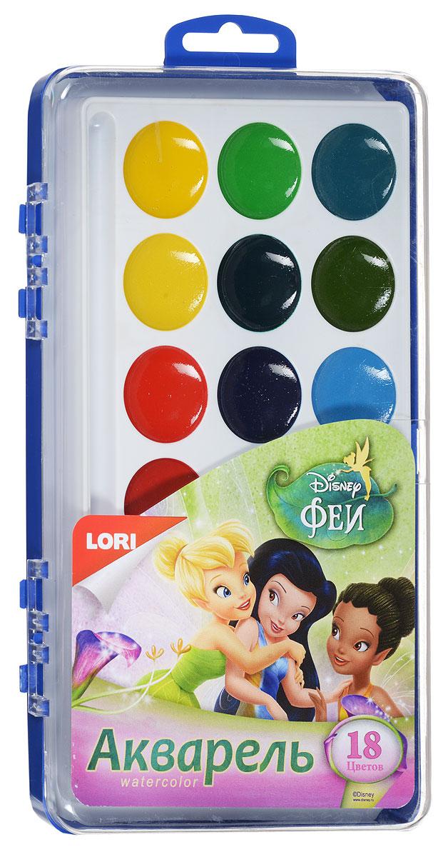 Lori Акварель Феи 18 цветовАкд-005Акварель Lori Феи подойдет для самых юных поклонниц мультипликационных героинь.Восемнадцать насыщенных цветов включают в себя все необходимые оттенки, с помощью которых можно создавать новые цвета.Удобный пластиковый пенал четко фиксирует краску в специальных нишах, также в нем находится специальное отделение для хранения кисточки.Акварельные краски идеально подойдут для детского художественного творчества, изобразительных и оформительских работ. Краски легко размываются, создавая прозрачный цветной слой, легко смешиваются между собой, не крошатся и не смазываются, быстро сохнут.