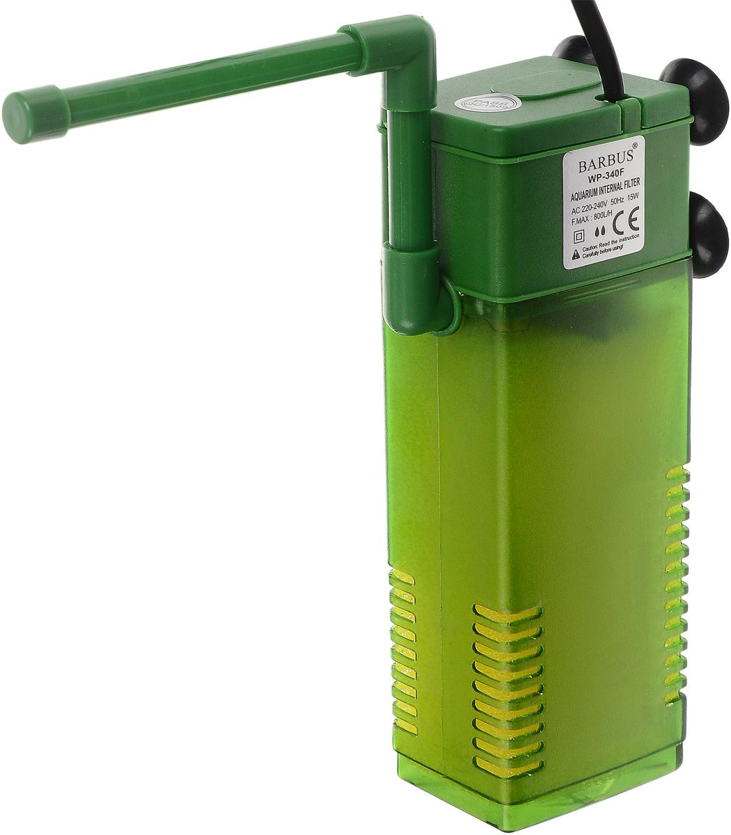 Фильтр для воды Barbus WP- 340F, аквариумный, с регулятором и флейтой, 800 л/чFILTER 005Barbus WP- 320F предназначен для фильтрации воды в аквариумах. Механическая фильтрация происходит за счет губки, которая поглощает грязь и очищает воду. Фильтр равномерно распределяет поток воды в аквариуме с помощью системы Водянаяфлейта. Имеет дополнительную насадку с возможностью аэрации воды. Подходит для пресной и соленой воды. Фильтр полностью погружной.Мощность: 15 Вт.Напряжение: 220-240В.Частота: 50/60 Гц.Производительность: 800 л/ч.Рекомендованный объем аквариума: 100-200 л. Уважаемые клиенты!Обращаем ваше внимание навозможныеизмененияв цветенекоторых деталейтовара. Поставка осуществляется в зависимости от наличия на складе.