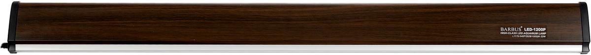 Светильник в аквариум светодиодный Barbus, с многофункциональными салазками, 32 Вт, 117 см0120710Светильник Barbus оснащен светодиодами нового поколения. Срок эксплуатации более 50000 часов. Сверхэкономичное энергопотребление. Светильник обеспечивает оптимальный спектр свечения для растений и рыб. Современный дизайн с универсальными плавающими салазками и разной возможностью фиксации светильника.Мощность: 32 Вт.Напряжение: 220-240В.Частота: 50/60 Гц.Длина: 117 см.