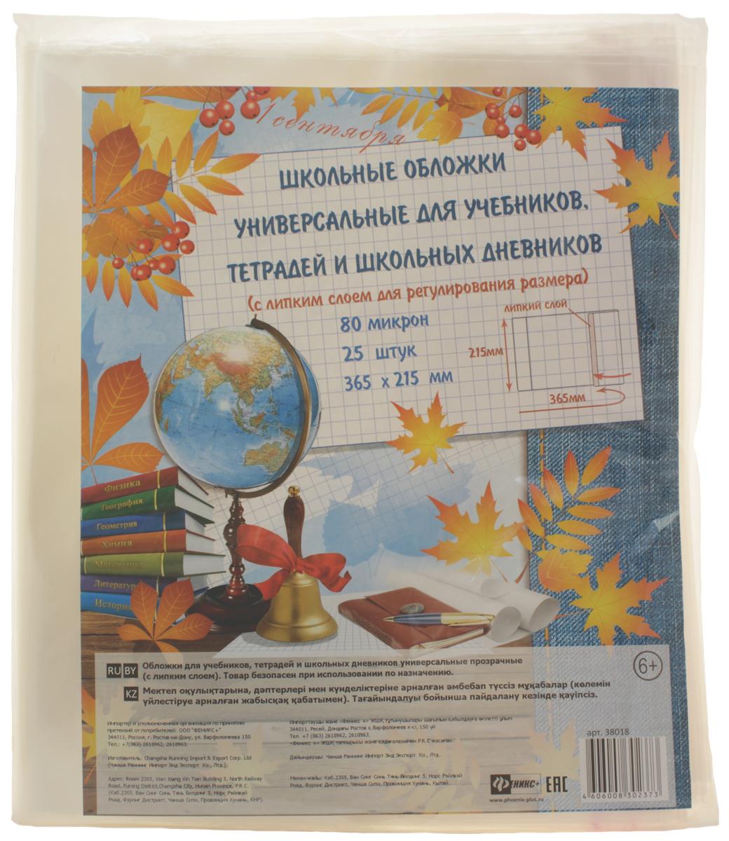 Феникс+ Набор универсальных обложек для тетрадей и учебников 25 шт