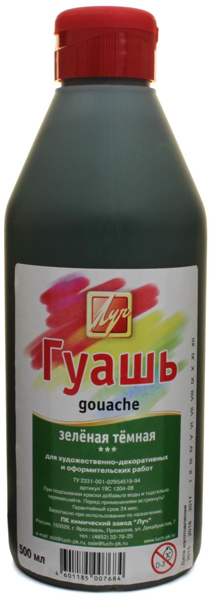 Луч Гуашь цвет темно-зеленый 500 мл19С 1304-08Помимо банок, гуашь классическая разливается в бутылки с большой вмещаемостью краски. Бутылка снабжена удобной в использовании крышкой Флип-топ с контролем дозировки краски. Краски гуашевые изготавливаются на основе натуральных компонентов и высококачественных пигментов с добавлением консервантов, не содержащих фенол. Краски предназначены для детского творчества, а также для художественных, оформительских, рекламных и декоративно-прикладных работ.