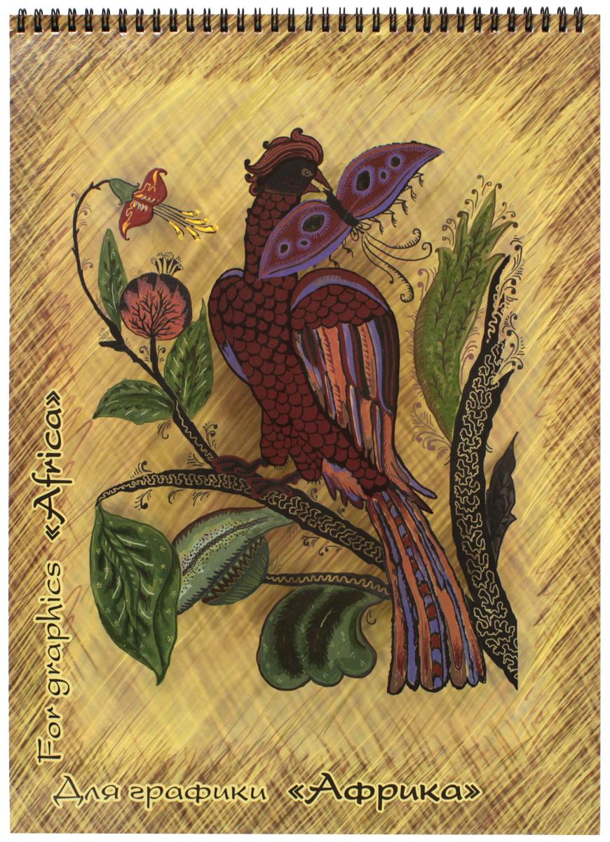 Palazzo Блокнот для графики АфрикаКЗФ51001760Блокнот для графики Palazzo Африка - незаменимый атрибут для творческого человека. Блокнот выполнен в виде альбома формата А3. Внутри находится бумага чертёжной марки А (ватман). Обложка выполнена из качественного картона. Спираль изготовлена из металла и гарантирует надежное крепление листов. Это отличный подарок как коллеге или деловому партнеру, так и близким людям, увлекающихся творчеством.