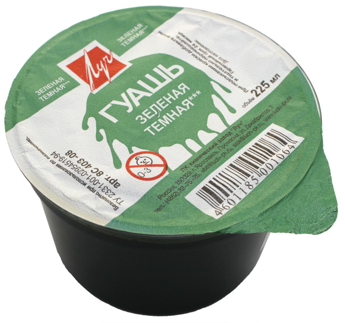 Луч Гуашь цвет темно-зеленый 225 млFS-00103Гуашевая краска идеальна для живописных, декоративных работ и графики. Она легко наносится на бумагу, картон и грунтованный холст. При высыхании приобретает бархатистую поверхность и легко размывается водой. Прозрачная, водоразбавляемая, быстро сохнет.Масса: 320 г.